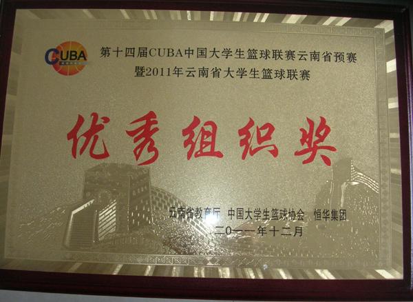 第十四届CUBA中国大学生篮球联赛云南省预赛暨2011年云南省大学生篮球联赛优秀组织奖