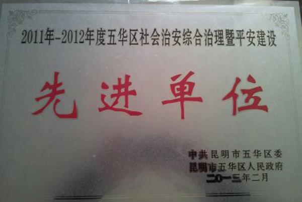 2011年-2012年度五华区社会治安综合治理暨平安建设先进单位