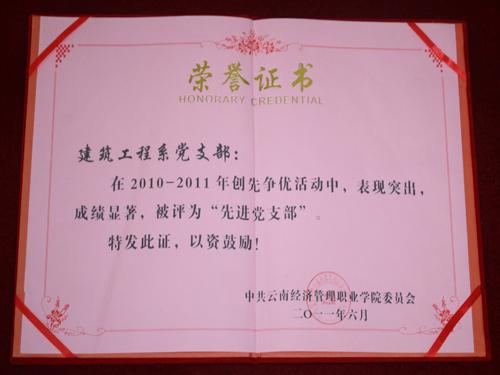 2010-2011先进党支部