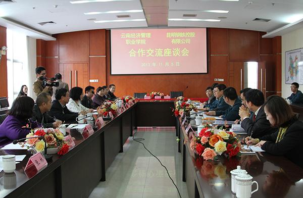 昆明钢铁控股有限公司与云南经济管理学院携手