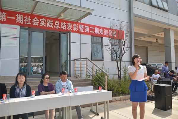 云南经济管理学院举行昆明长水国际机场社会实践第一期总结表彰暨第