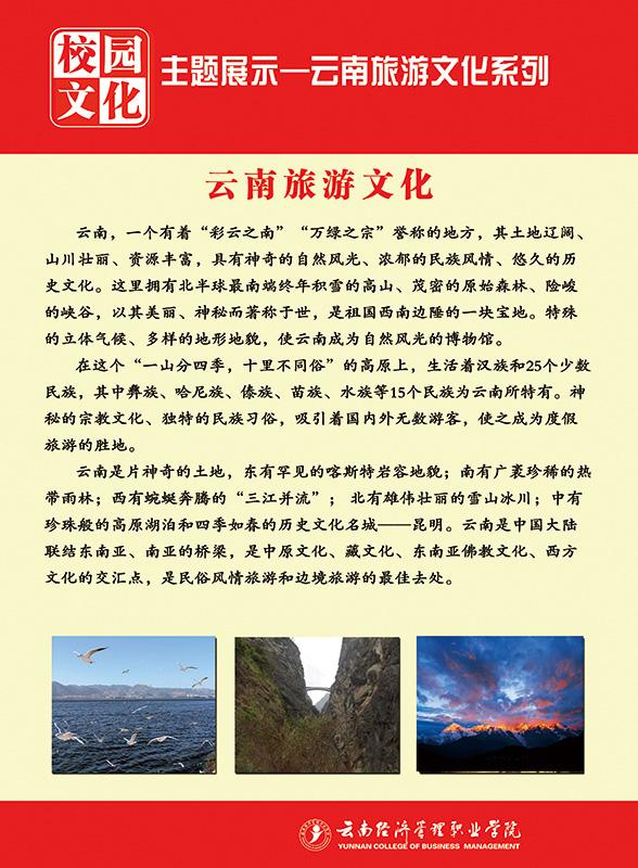 云南旅游文化画卷