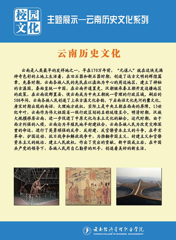 云南历史文化画卷
