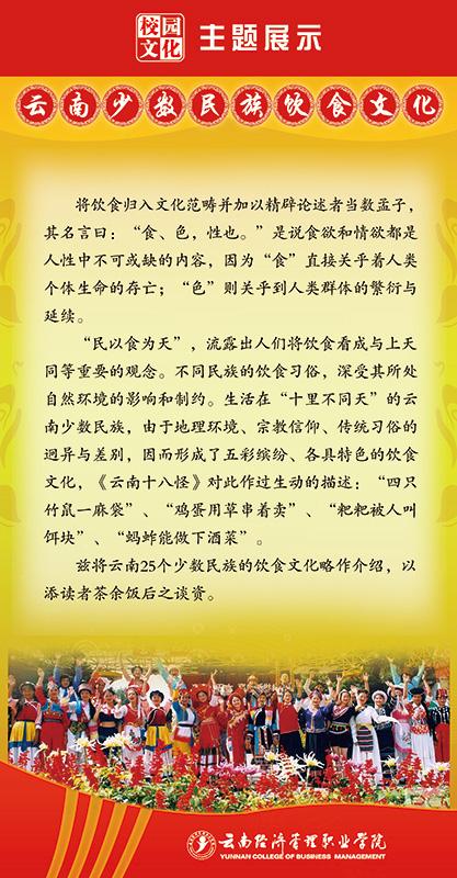 云南少数民族饮食文化