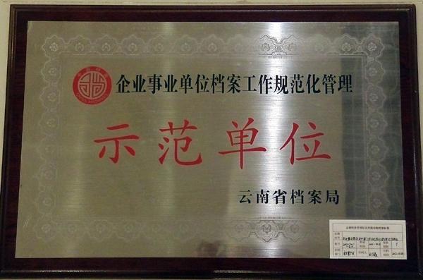 """校荣获企业事业单位工作规范化管理""""示"""