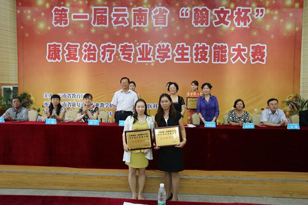 """云南经济管理学院、昆明医科大学第二临床医学院获""""优秀组织奖""""-"""