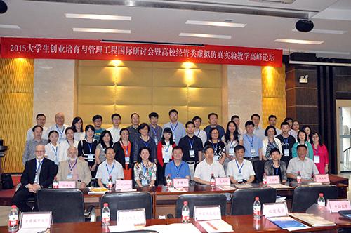 """杨红卫董事长参加""""2015大学生创业培育与管理工程国际"""