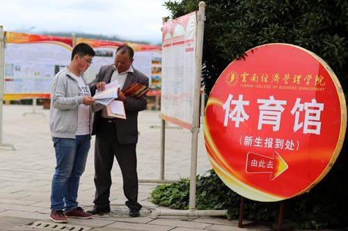 云南经济管理学院喜迎2015级新生图片