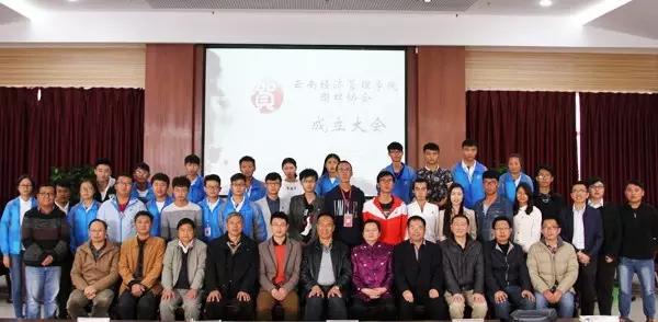 云南经济管理学院成立围棋协会