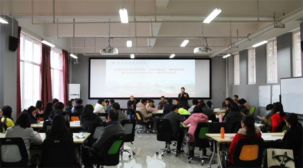 云南经济管理学院成功举办第一期 创业基础 课程体验暨创业师资培训班
