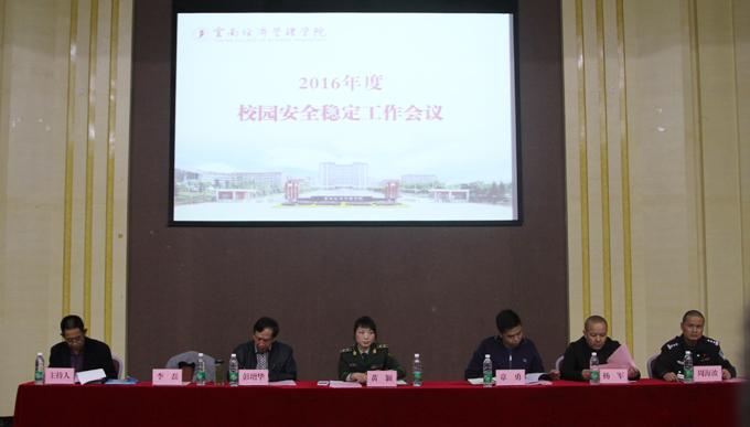 云南经济管理学院召开2016年度校园安全稳定工作会议