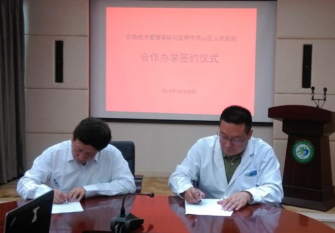 云南经济管理学院与昆明市西山区人民医院 合作办学成立临床实习基地