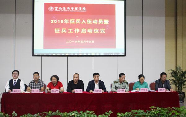 云南经济管理学院举行2016年齐乐娱乐手机版生应征入伍动员暨征兵