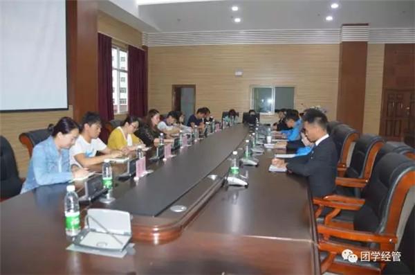 校团委组织开展学生社团工作会议