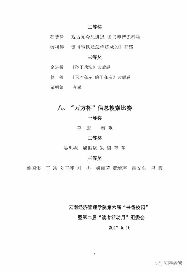 """第六届""""书香校园""""暨第二届""""读者活动月""""顺利闭幕"""