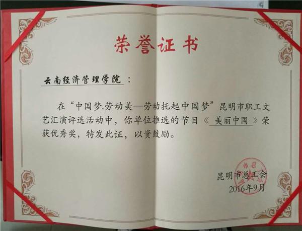 2016.9 昆明市职工文艺汇演评选活动优秀奖