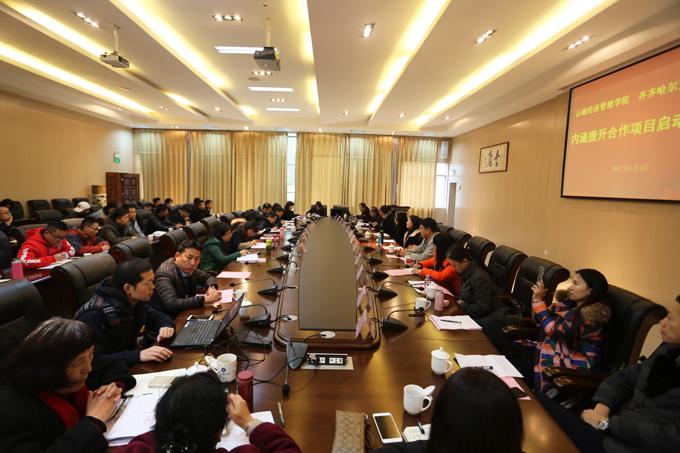 共赢推动发展 云南经济管理学院与齐齐哈尔工程学院签署内涵提升合
