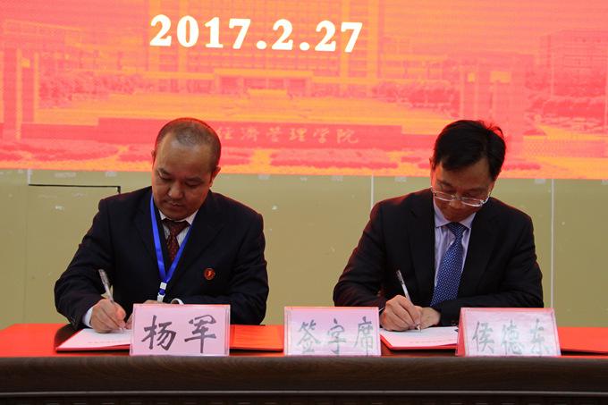 云南经济管理学院召开新学期教职工大会