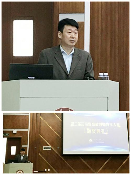 喜报:第二届云南省高校教师教学大赛创佳绩