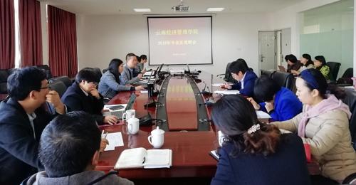 云南经济管理学院2018年第二届专业长竞聘会顺利召开