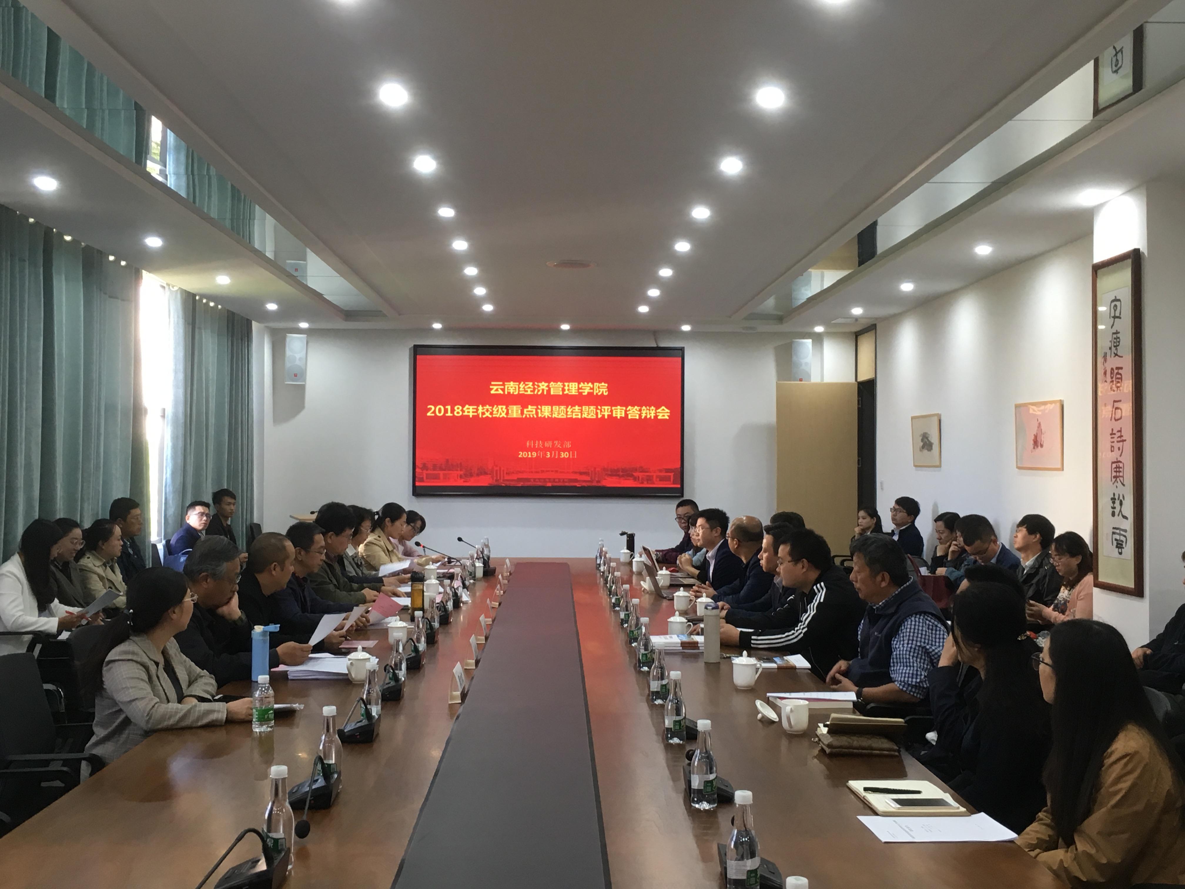 云南经济管理学院2018年校级重点
