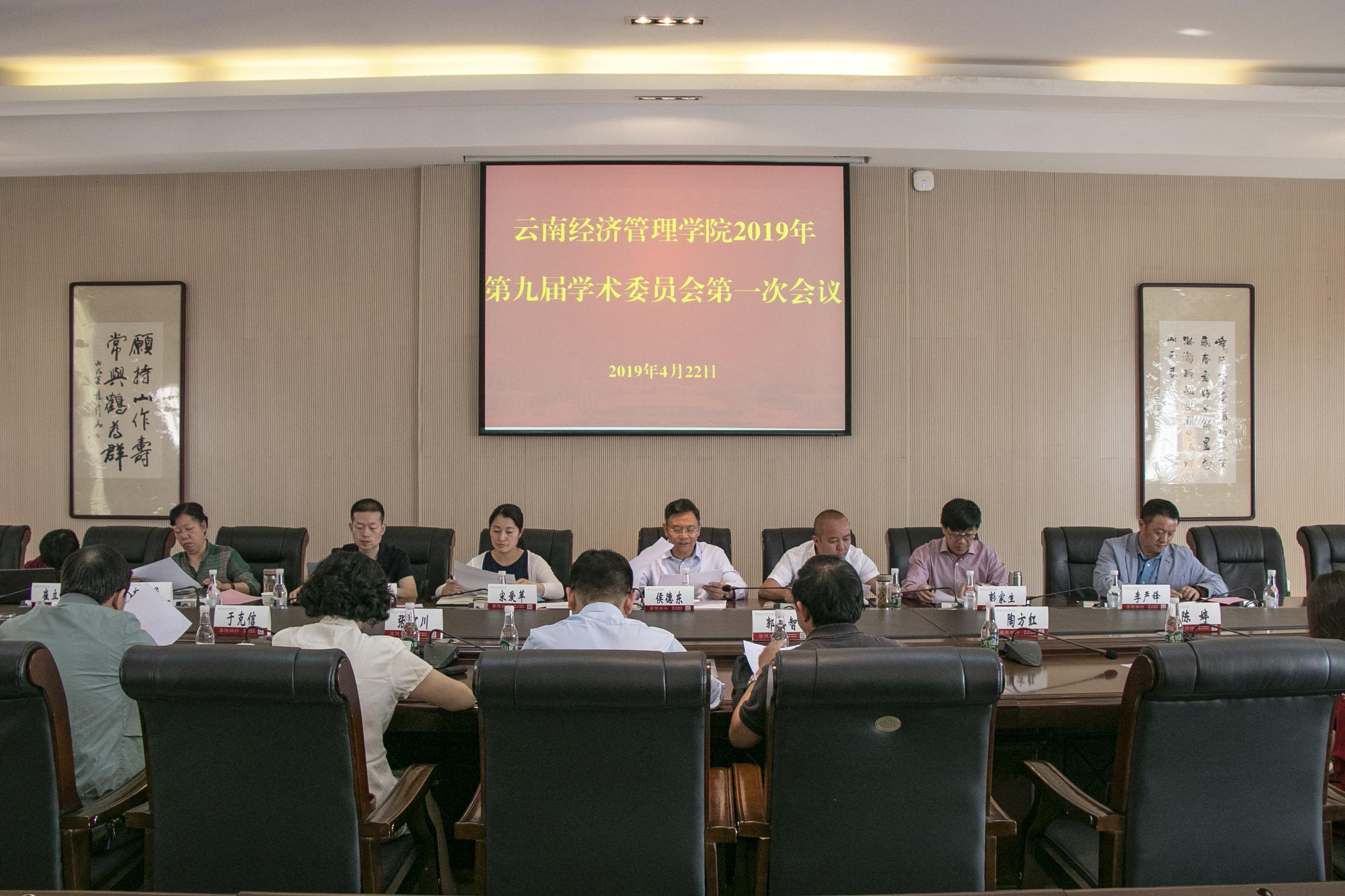 云南经济管理学院第九届学术委员
