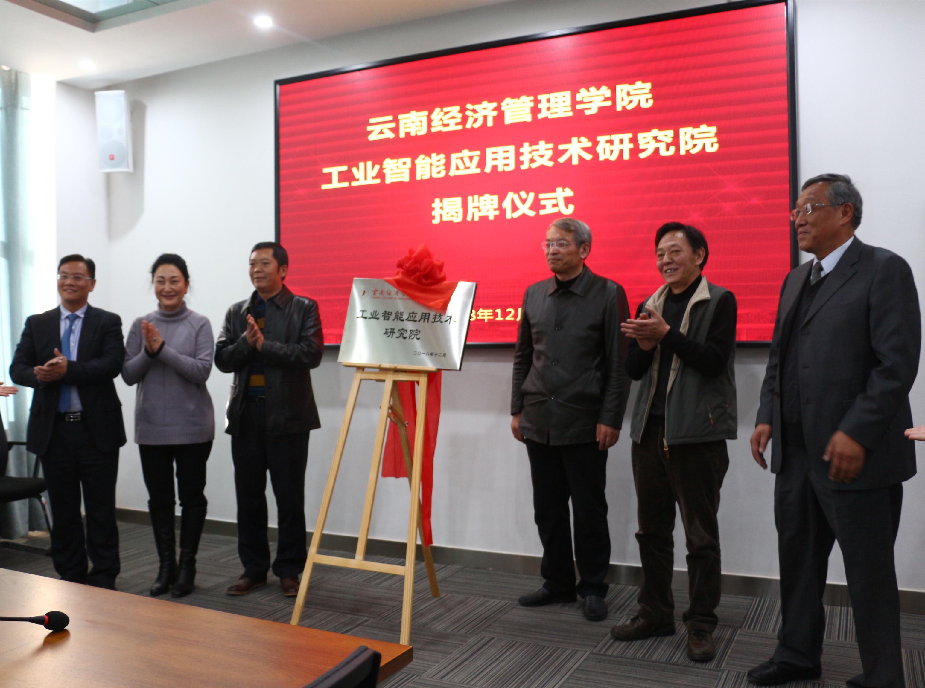 云南经济管理学院工业智能应用技