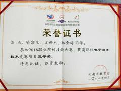 2018-4省电子商务三等奖(学生).jpg
