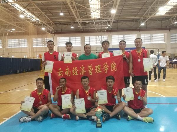 云南经济管理学院男子排球队征战