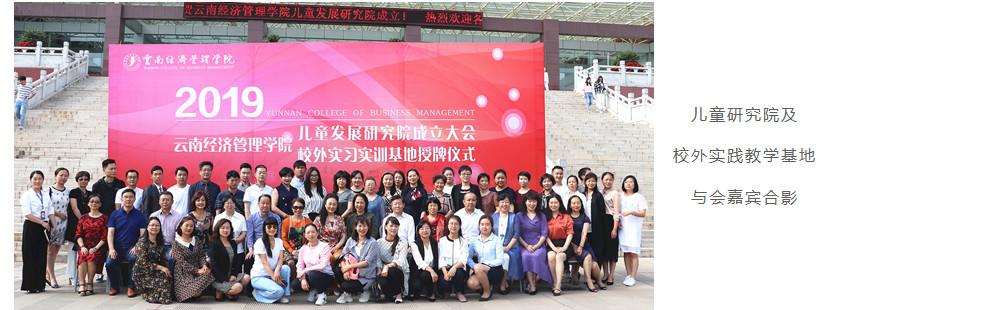 云南首家民办高校儿童发展研究院