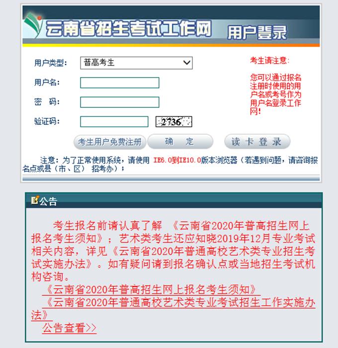 云南經濟管理學院2020年單獨招生考試報名流程