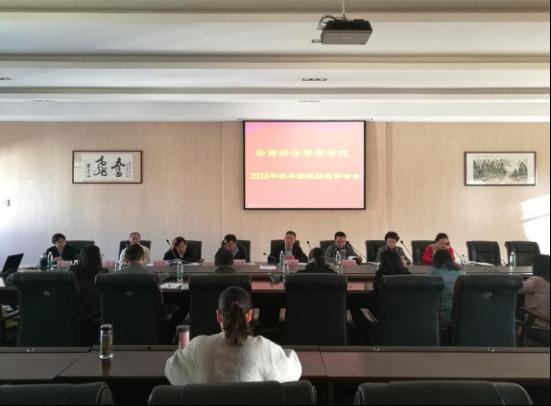 云南经济管理学院举办学校科学研