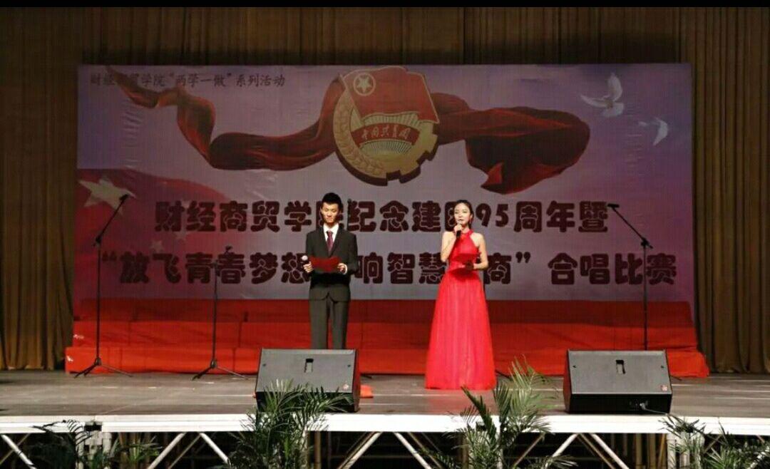 """财经商贸学院开展纪念建团95周年暨""""放飞青春梦想唱响"""