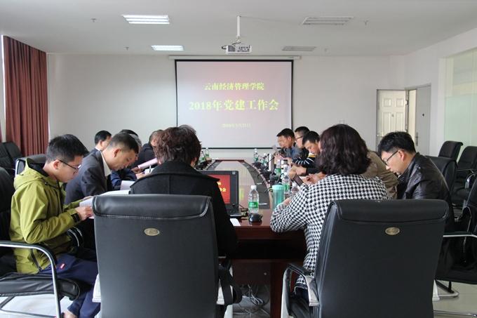 沙龙国际学院召开2017—2018