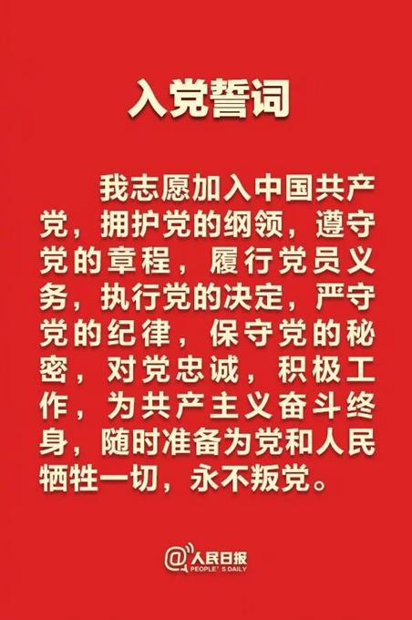 【建党97周年】@所有共产党员:今