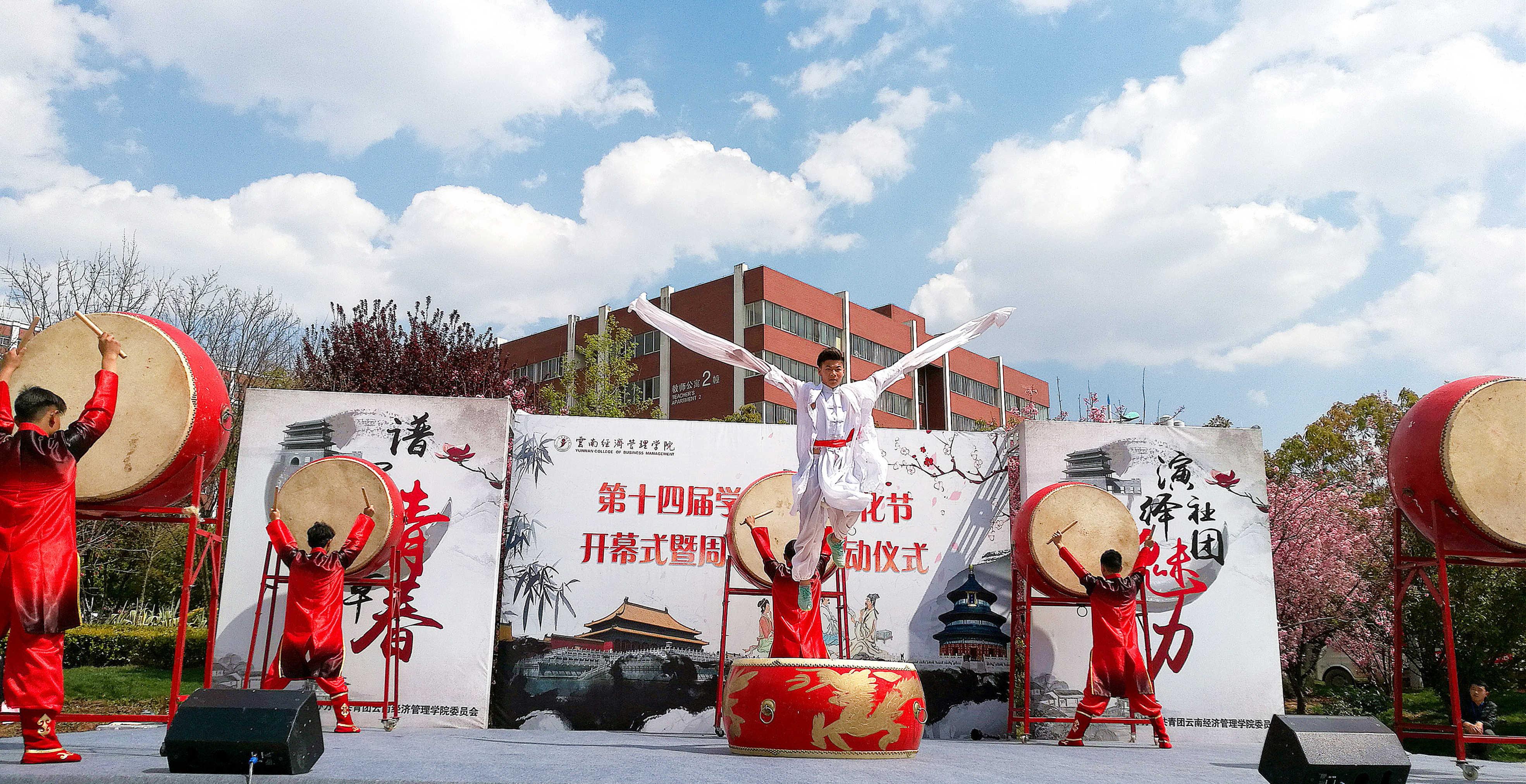 云南经济管理学院第十四届学生社团文化节启动