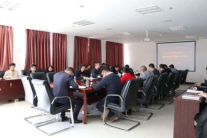 2019年11月29日,云南省纪委办公厅到校检查学生资助工作