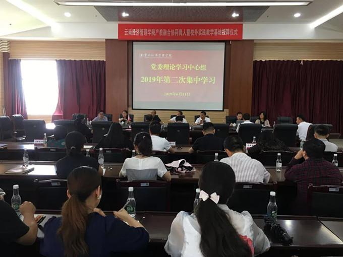 云南经济管理学院党委理论学习中